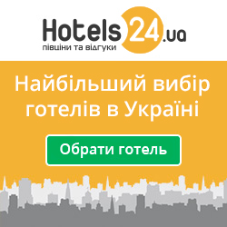 Hotels24.ua Готелі за пів-ціни та реальні відгуки гостей!