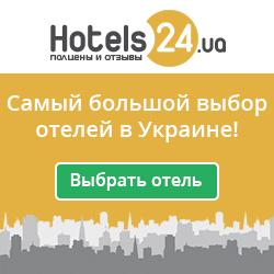 Hotels24.ua ����� �� ������� � �������� ������ ������!
